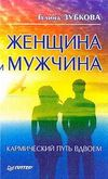 zubkov-galina-women-and-men-the-karmic-path-together